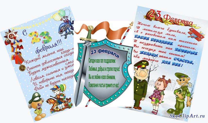 Поздравление папе детский сад